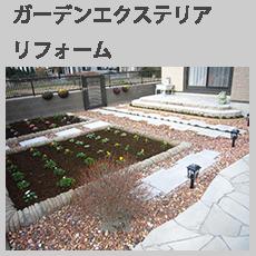 ガーデンエクステリアリフォーム